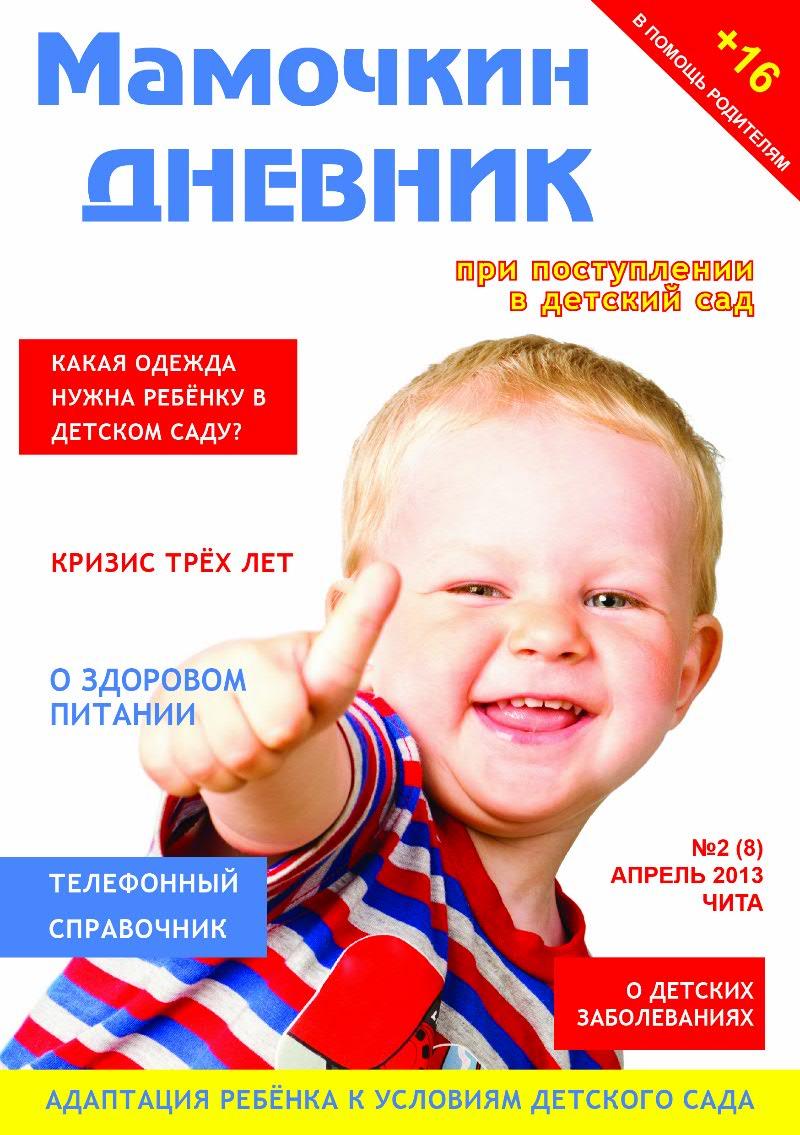 журнал 2013 для молодых мам